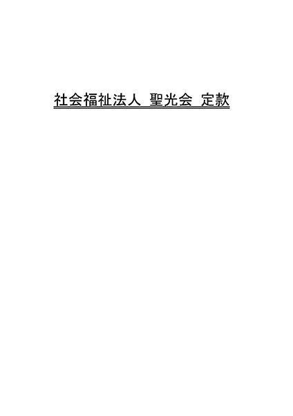 平成29年度定款のサムネイル
