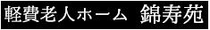 軽費老人ホーム 錦寿苑|山口県岩国市の老人ホーム施設