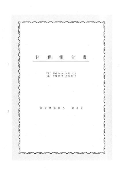 平成29年度決算報告書のサムネイル