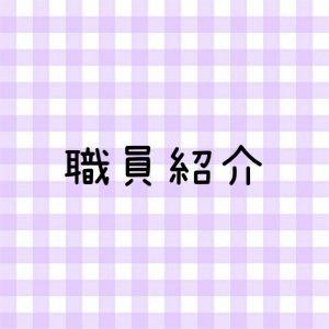 💗職員紹介💗