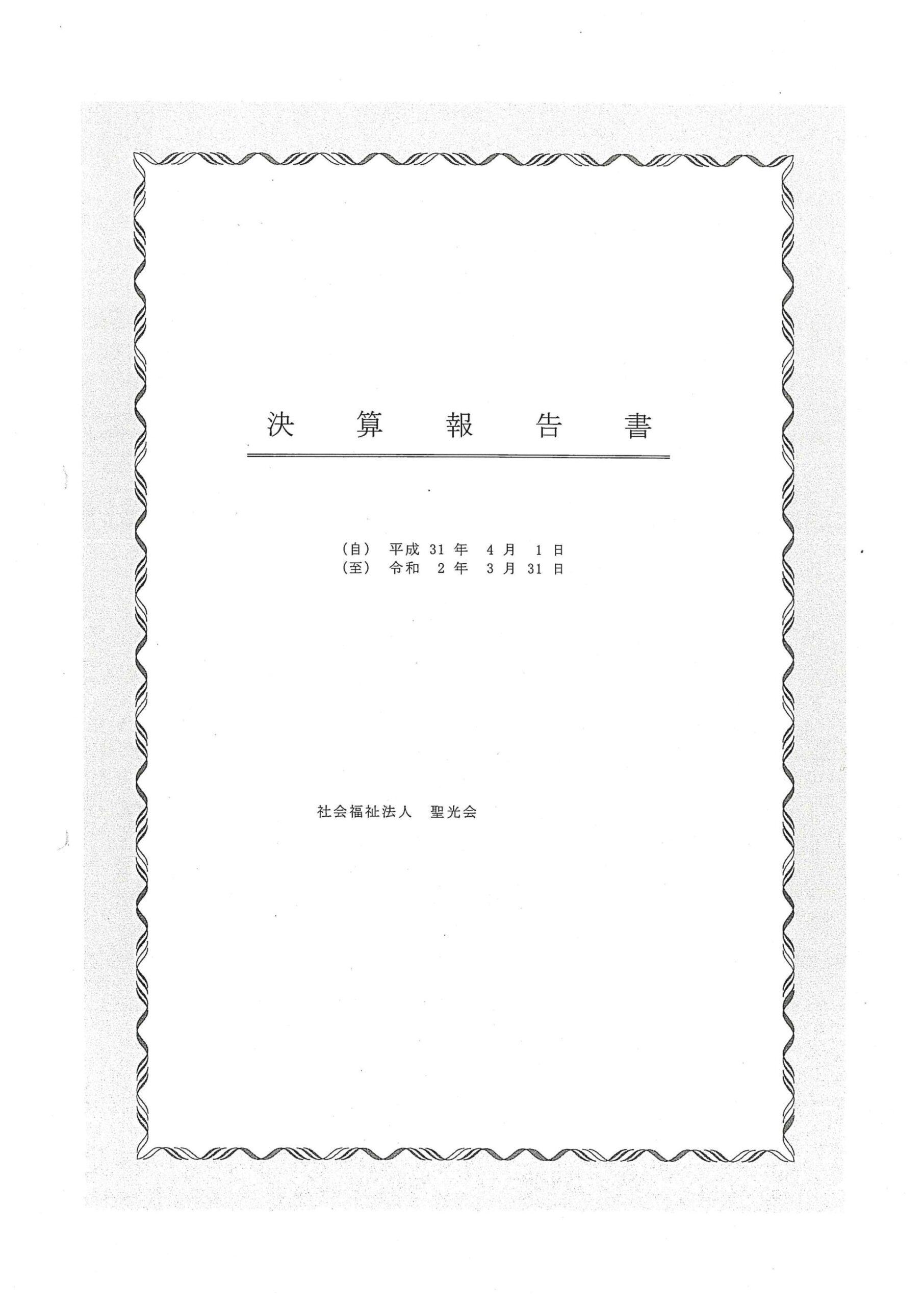 決算報告書のサムネイル
